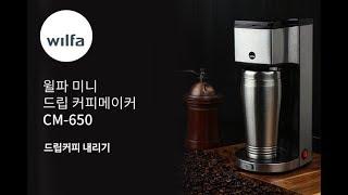 [윌파] 미니 드립 커피메이커 CM-650 커피내리기