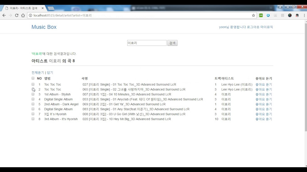 [Spring-framework Project] Music Streaming Site