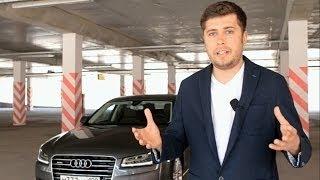 Audi A8 Тест драйв Anton Avtoman