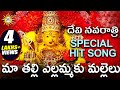 Download Ma Thalli Yellamma Ku Mallelu  Song || Yellamma Devotional Songs ||  Telengana Folks MP3 song and Music Video