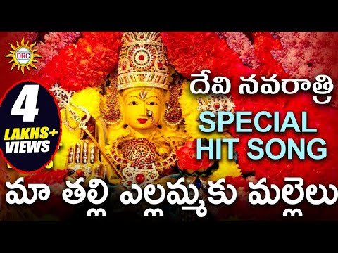 Ma Thalli Yellamma Ku Mallelu Video Song || Yellamma Devotional Songs ||  Telengana Folks