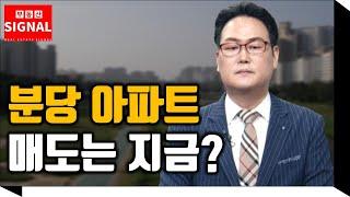 부동산시그널 : 분당 정자동 아파트 매도는 지금?