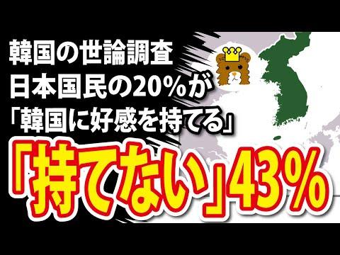 2021/05/26 【世論調査】日本国民「韓国に好感を持てる」20%、「好感を持てない」43%