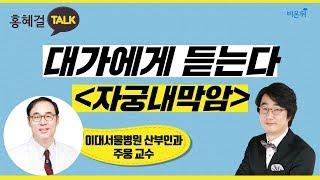 [홍혜걸톡] 자궁내막암 (이대서울병원 주웅 교수 &am…