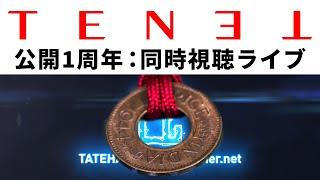 TENET/テネット 日本公開1周年 同時視聴ライブ【生配信】