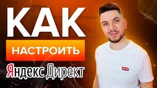 Контекстная реклама. Настройка Яндекс Директ. РСЯ | Дмитрий Москаленко