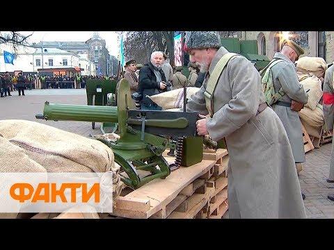 Факти ICTV: Ружья и пушки в центре Киева. Реконструкция боев УНР с большевиками