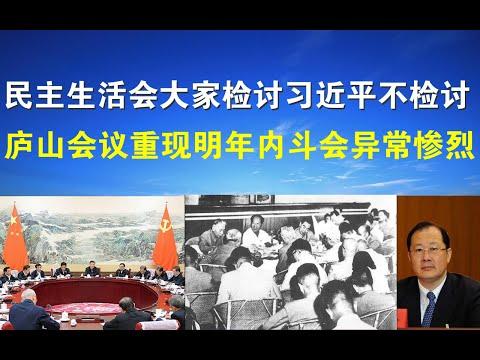 政论:民主生活会大家检讨人民领袖不检讨、庐山会议重现、明年高层内斗会异常惨烈(12/29)
