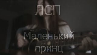 Download ЛСП - Маленький принц /cover/ Mp3 and Videos