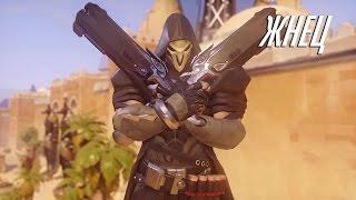 Overwatch - Жнец Дорадо (атака) - Овервотч