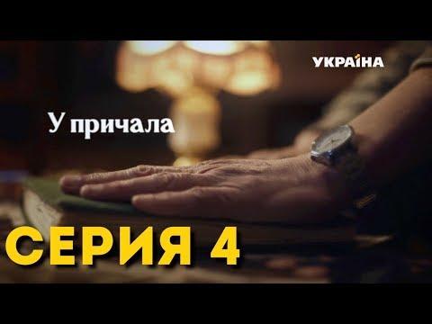У причала (Серия 4)