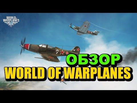 WORLD of WARPLANES - Обзор Игры