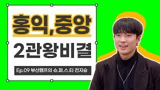 [건택사단] 부산캠프의 슈.퍼.스.타 전지승 / 홍익대…