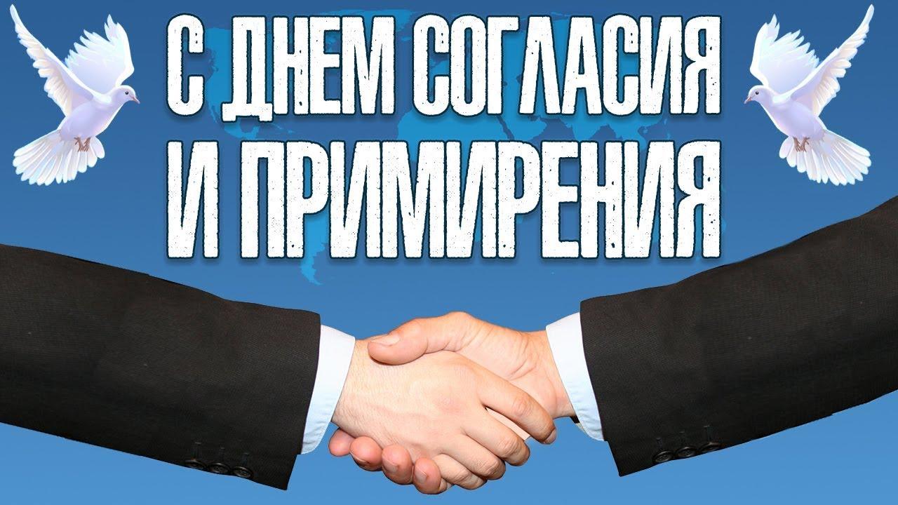 Собаки гифки, 7 ноября день примирения и согласия открытки