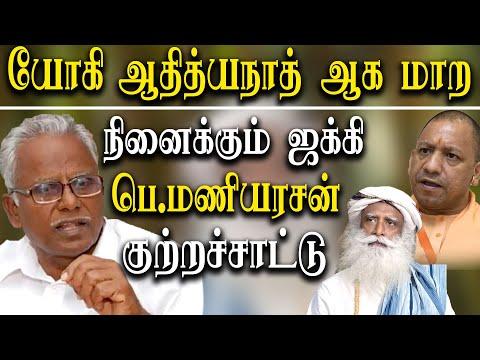Government should take control over Sadhguru Jaggi vasudev's isha yoga foundation - P Maniyarasan