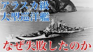 【軍艦ラジオ】大型巡洋艦アラスカはなぜ失敗したのか【筆頭】