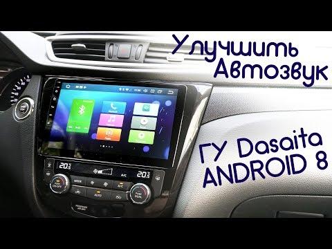 Магнитола на Андроид 8.0 (Dasaita), Обзор автозвука в X-Trail T32 после смены головного устройства