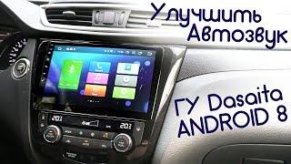 Dasaita 10 2 Android 8 0