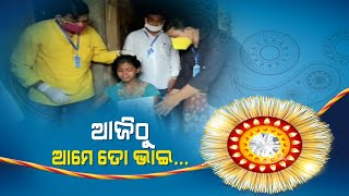 Special Report: Social Activists Came Forward To Help Little Girl On Raksha Bandhan