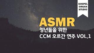 청년들을 위한 CCM 파이프 오르간 연주 모음 VOL.1 (CCM PIPE ORGAN COMPILATION FOR THE YOUNG VOL.1)