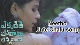 Ekkadiki Pothavu Chinnavada Movie | Neetho Unte Chalu song | Nikhil , Heeba Patel