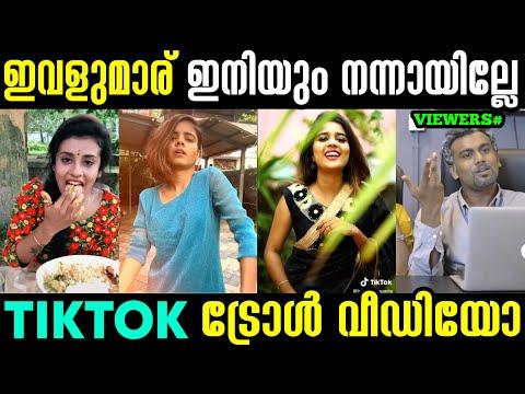 എത്ര കിട്ടിയാലും പഠിക്കില്ല ടിക്ടോക് പ്രമുഖർ 😂 Tiktok Viral Troll Video | Jithosh Kumar