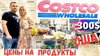 США Закупка в Costco на 300 Цены на продукты в Костко Кремниевая долина Калифорния