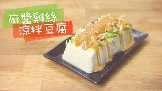 超市閒情-麻醬雞絲涼拌豆腐-百福®豆腐