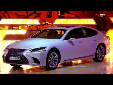 Speed 4 TV Show - Lexus LS- Alkass TV