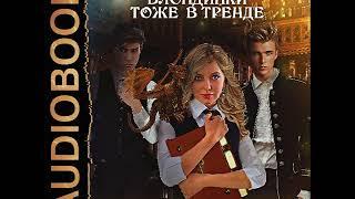 2001436 Glava 01 Аудиокнига. Олие Ольга