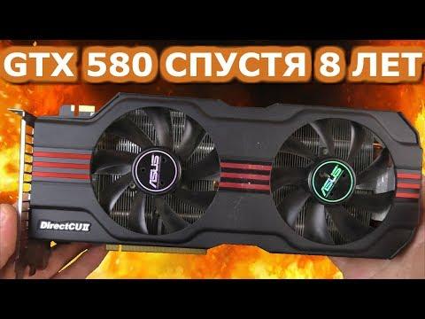 Огненный топ 2010 года - Тест GTX580 в современных играх