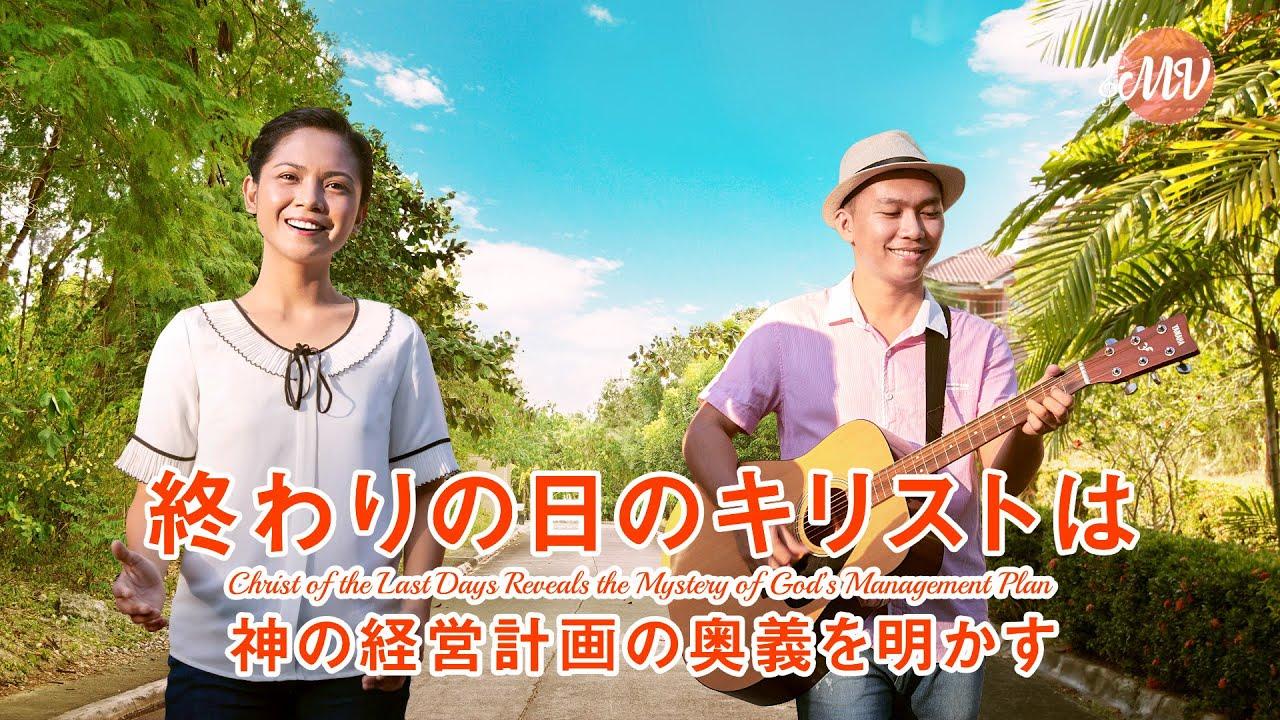 英語の賛美歌「終わりの日のキリストは神の経営計画の奥義を明かす」 日本語字幕