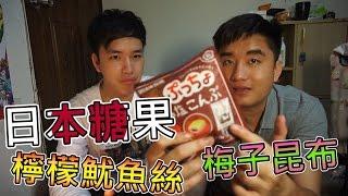 【日本新奇零食JapanStrangeSnacks】糖果 檸檬魷魚絲 u0026 梅子昆布 (feat. Eric,Jaga)