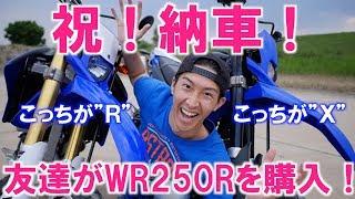祝!友達のYAMAHA WR250R(青)が納車されました!お店さん曰く、東京では最後の一台だったとか。うちのWR250Xと並べるよ。
