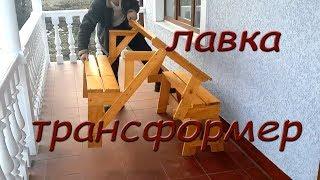 як зробити самому столик з лавкою