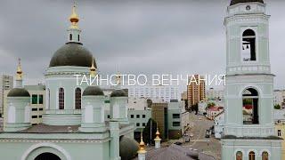 мини фильм Венчание в церкви, видеосъемка в Москве в храме