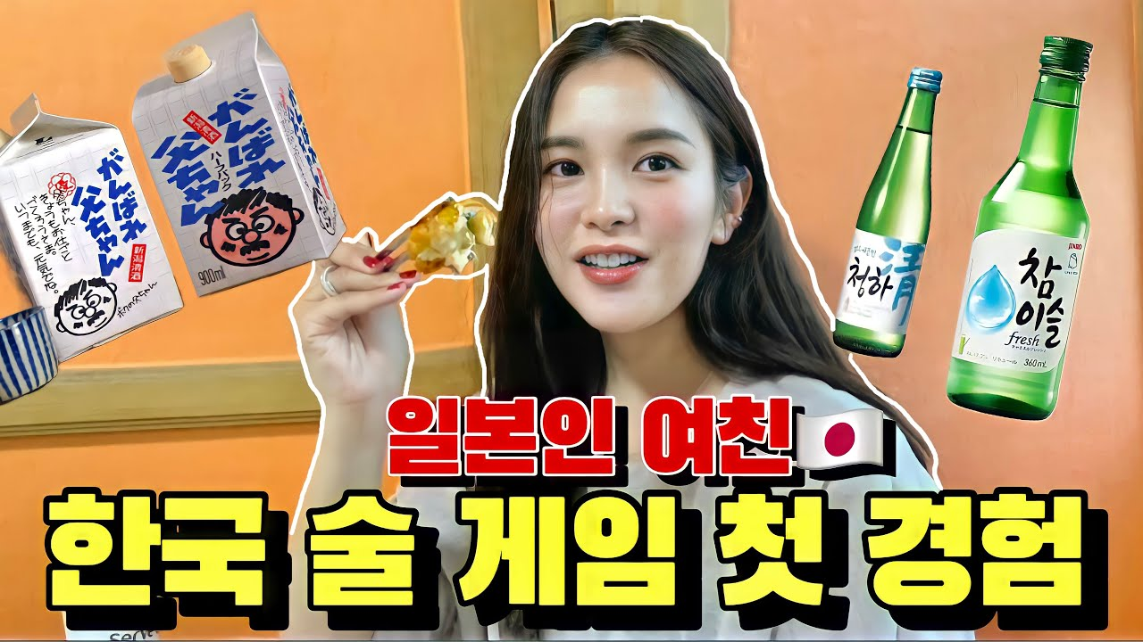 한국말 못하는 일본인 여친을 술게임에 취하게 만들어버렸다... | 韓国人との飲み会は怖過ぎた..[한일커플/日韓カップル]