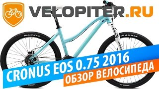 Женский горный велосипед Cronus EOS 0.75 2016 Обзор(Горный женский велосипед Cronus EOS 0.75 2016 подробнее: http://www.velopiter.ru/view/velo/12193.htm Какие особенности данной модели..., 2016-05-19T12:43:46.000Z)