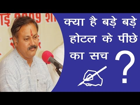 The History of Hotels & Flats Exposed by Rajiv Dixit ji