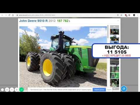 Самые выгодные трактора из США / Как купить трактор в США / Как доставить трактор из США в Украину