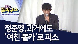 정준영, 과거에도 '여친 몰카'로 피소 | 김진의 돌직구쇼