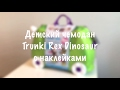 Детский чемодан Trunki Rex. Отзыв