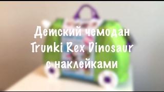 Детский чемодан Trunki Rex. Отзыв(Trunki Rex веселый детский чемоданчик на колесиках для интересных путешествий. Чемодан можно использовать..., 2017-02-16T16:19:30.000Z)