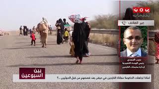 لماذا تجاهلت الحكومة معاناة النازحين في حرض بعد قصفهم من قبل الحوثيين؟ | بين اسبوعين