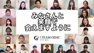 劇団TEAM-ODAC~僕たちは応援します~