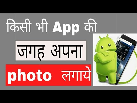 How To Create App Name And App Image For Any Application in APK Editor  कीसी app की जगह अपना photo