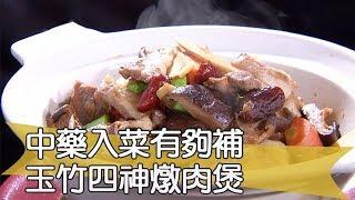 【料理美食王精華版】中藥入菜有夠補 玉竹四神燉肉煲