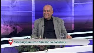 Свободна зона с гост Валентин Василев– 20.12.2018 (част 6)