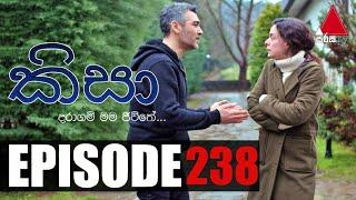 Kisa (කිසා)   Episode 239   23rd July 2021   Sirasa TV Thumbnail
