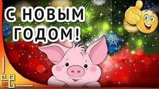 С Новым Годом! 🌲 С Новым годом друзья! Коллегам новогоднее поздравление